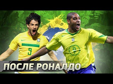 Девятки сборной Бразилии. Наследники «Зубастика»