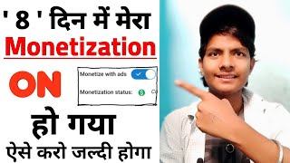 8 दिन में मेरा Monetization On | MONETIZATION On Kaise Kare