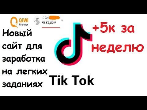 Новый сайт для заработка на Tik Tok