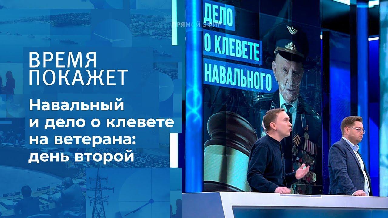 Дело клевете Навального: продолжение. Время покажет. Фрагмент выпуска от 12.02.2021