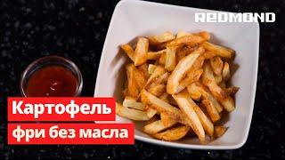 Картофель фри по домашнему и без масла Рецепт картошки фри в аэрогриле мультипечи REDMOND RAG 248