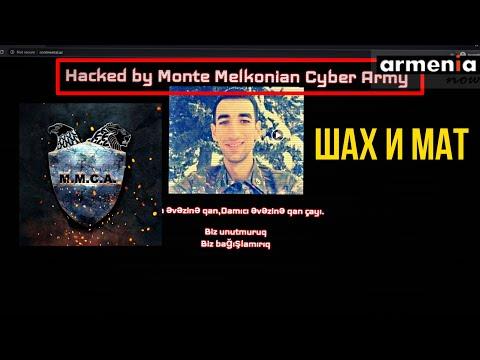 БРАВО: Армянские хакеры взломали ряд азербайджанских сайтов в связи с годовщиной Апрельских боев