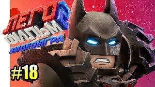 Лего Фильм 2 Видеоигра прохождение #18 {PC} — Церемония на 100%