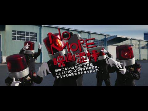 「NO MORE映画泥棒」劇場用CMがリニューアルしました!