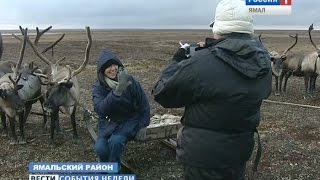 Этнотуризм на Ямале