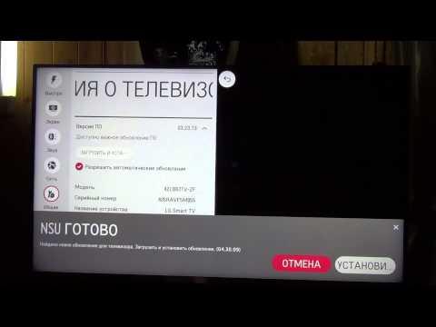 Обновление ПО в телевизоре LG 42LB671V