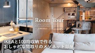 【ルームツアー】IKEAインテリア・100均便利グッズで部屋づくり|キッチン収納◎シンプルモダンなメゾネット|同棲カップル2人暮らし|猫のいる生活Japanese  room tour