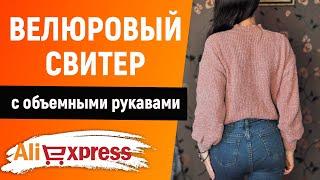 Свитера с Алиэкспресс Модные свитера 2019