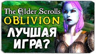 САМАЯ ЛУЧШАЯ ИГРА? - THE ELDER SCROLLS OBLIVION
