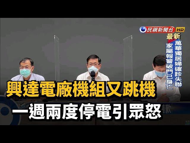 興達電廠機組又跳機 一週兩度停電引眾怒-民視台語新聞