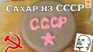 Вареный сахар из CCCР/Boiled sugar from the USSR