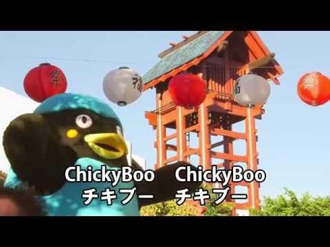 ChickyBoo  Music Video