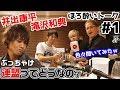 【麻雀遊戯BAR】日本プロ麻雀連盟ってどうなのw??今話題のゲストも初登場!![ゲストプロ:滝沢和典、井出康平]
