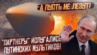 Позорище, партнеры испугались путинских мультиков! В США и НАТО стали что-то подозревать!
