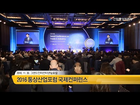 [현장소식] 2016 통상산업포럼 국제컨퍼런스, 세계적 저성장 해법 논의