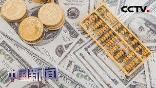 [中国新闻] 中国外汇局:取消合格境外投资者投资额度限制 | CCTV中文国际