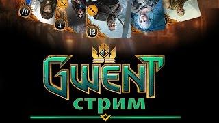 СТРИМ► ГВИНТ ОНЛАЙН карточная игра по ВЕДЬМАК 3 прохождение обзор русский язык