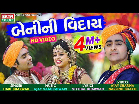 Hari Bharwad || Beni Ni Viday || Full HD Video Song || New Viday Song || Ekta Sound