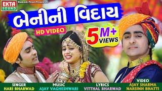 Hari Bharwad    Beni Ni Viday    Full HD Video Song    New Viday Song    Ekta Sound