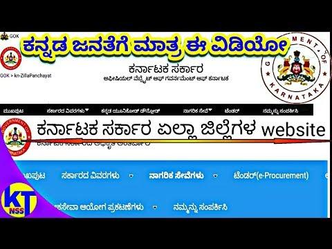 How to see Karnataka districts Web sites and panchayat websites information