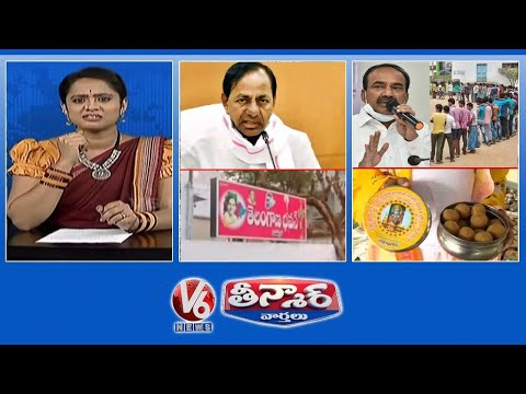 CM KCR On Secretariat | Ayodhya Ram Mandir Laddus | Online Education | V6 Teenmaar News