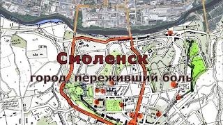 видео Смоленск|Авраамиев монастырь