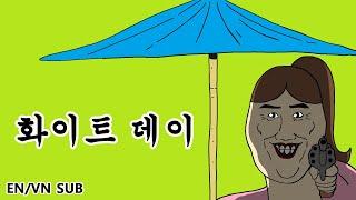 [짤툰 오리지널] 화이트 데이