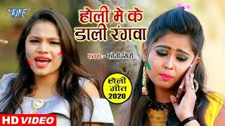 #VIDEO - Soni Giri का 2020 का सबसे हिट होली गीत 2020 | Holi Me Ke Daali Rangawa | Holi Song