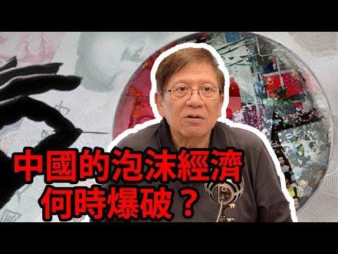 中國泡沫經濟何時爆破?參考日本經濟的歷史〈蕭若元:理論蕭析〉2019-03-29