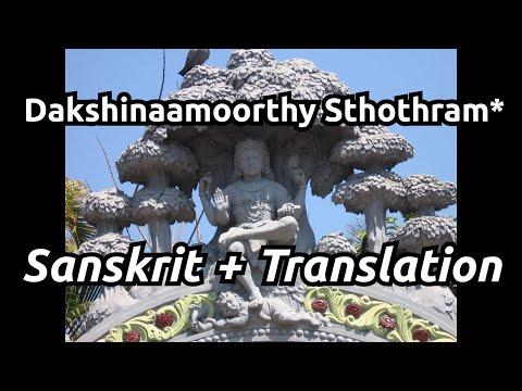 Dakshinaamoorthy Sthothram by Uma Mohan [only verses; with Sanskrit texts & English translation]