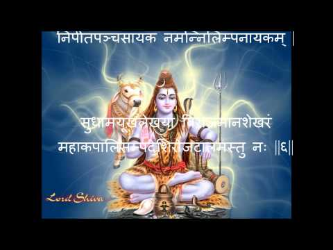 Shiva Tandava Stotram With Lyrics By Ravana (Voice : Uma Mohan)
