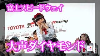 AKB48チーム8メンバーによるライブパフォーマンス動画です。2014年11月23日に富士スピードウェイで行なわれたイベント『TOYOTA GAZOO Racing FESTIVAL 2014』に ...