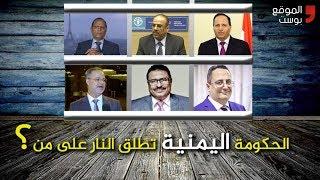 شاهد ... على من تطلق الحكومة اليمنية النار؟