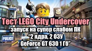 Тест LEGO City Undercover запуск на супер слабом ПК (2 ядра, 2 ОЗУ, GeForce GT 630 1 Гб)