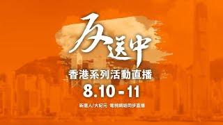 【直播回放】810大埔遊行 + 萬人接機反送中(1)