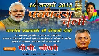 पी पी चौधरी निमंत्रण   16 जनवरी 2018   Rajasthan Refinery Project Opening Ceremony  RDC Rajasthani
