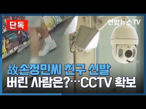 [단독] 故손정민씨 친구 신발 버린 사람은?…CCTV 확보 / 연합뉴스TV (YonhapnewsTV)