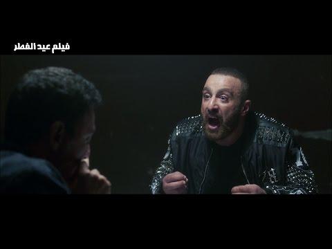 اعلان فيلم 'هروب اضطراري' احمد السقا | Horob Edterary Trailer 4k