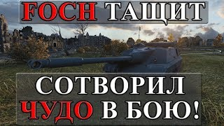 FOCH 155 СОТВОРИЛ ЧУДО, ИЗ ТАКОЙ ЖОПЫ БОЙ ВЫТАЩИЛ! World of Tanks