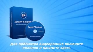 Обучающий видео-курс SuperPCexpert