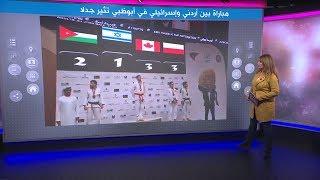 مواجهة لاعب أردني مع إسرائيلي في أبوظبي تثير غضبا في الأردن