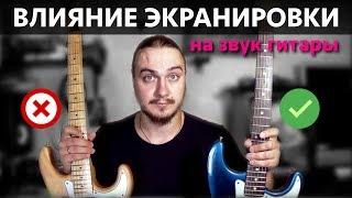эффект от экранирования гитары Fender Stratocaster