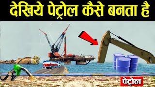 देखिये समुन्दर से कैसे बनता है पेट्रोलhow petrol manufacture from sea,manufacturing process  petrol