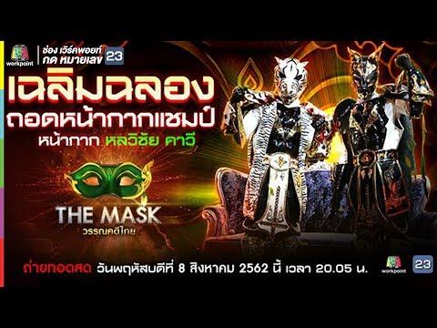 THE MASK วรรณคดีไทย | EP.20 ฉลองแชมป์ หน้ากากหลวิชัย คาวี | 8 ส.ค. 62 Full HD
