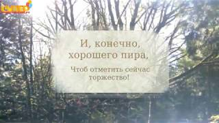 Клевое поздравление тестю на день рождения. super-pozdravlenie.ru