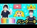 ★「初挑戦!パンケーキアート!」かほせいさんとコラボ対決~★Pancake Art★