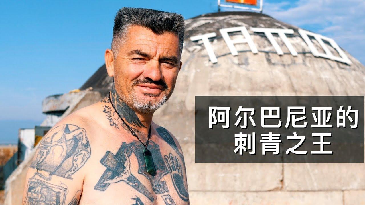 Nas Daily 中文: 阿爾巴尼亞的刺青之王 - YouTube
