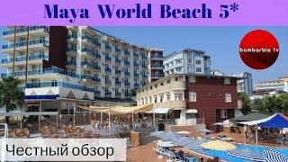 Честные обзоры отелей Турции Maya World Beach 5 Аланья