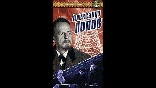 Александр Попов - историко - биографический фильм
