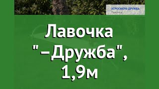 Лавочка Агросфера–Дружба, 1,9м обзор АГС060 бренд Агросфера производитель Агросфера (Россия)